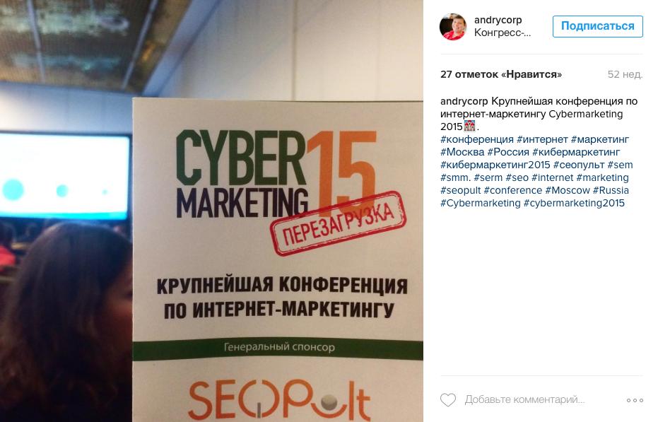 Использование хэштегов в Instagramm на примере поста от Cybermarketing - организатора ежегодной конференции по интернет-маркетингу