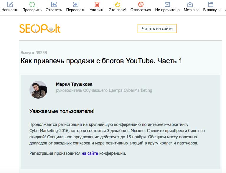 Еженедельная рассылка SeoPult содержит экспертный и рекламный контент