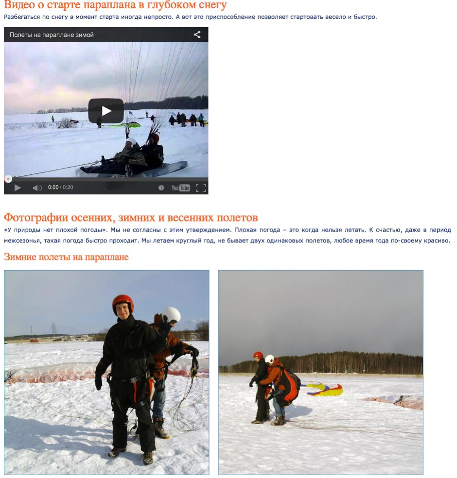 Фото- и видеоконтент, размещенный на сайте заказчика в поддержку рекламной кампании