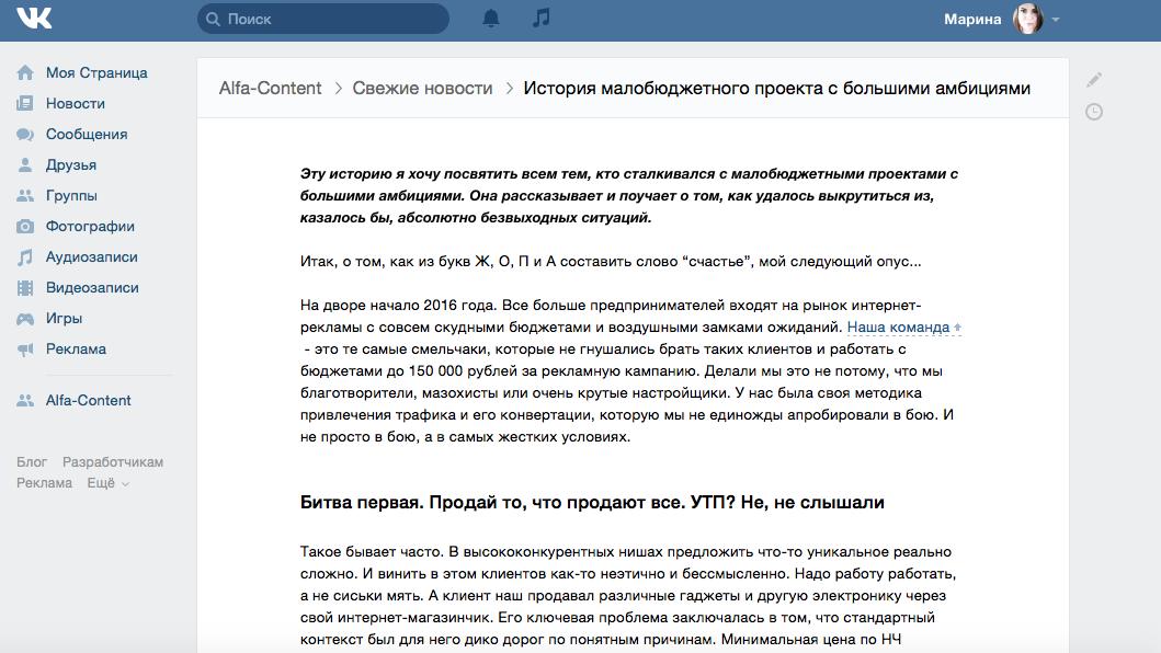 Пост Альфа-контент в стилистике одной из тематических групп ВКонтакте