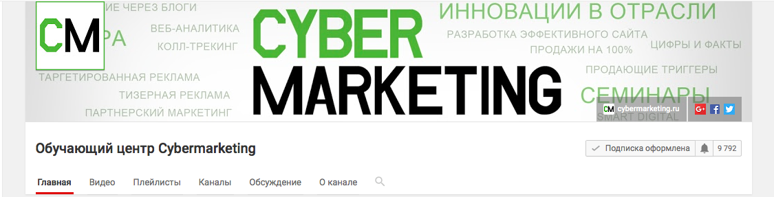 Фоновое изображение канала обучающего центра Cybermarketing