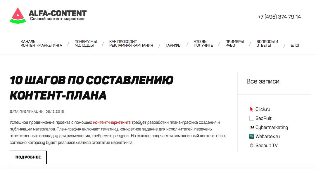 Пример заголовка статьи в блоге Альфа-контент