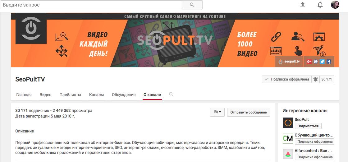 Описание канала Seopult.tv
