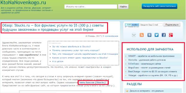 В блоге KtoNaNovenkogo помимо оплаченных публикаций есть меню «Использую для заработка» с рекламой