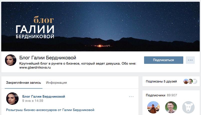 Пример продвижения персонального бренда через ВКонтакте