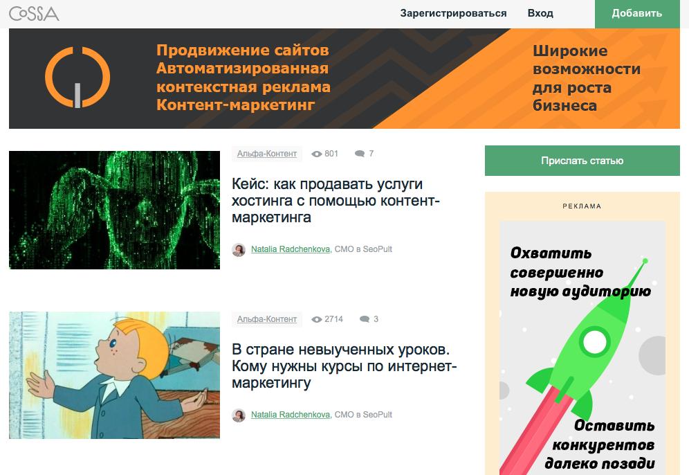 Наталья Радченкова ведет блог «Альфа-контента» на Cossa.ru