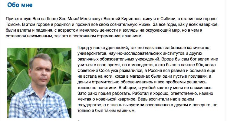 Виталий Кириллов рассказывает о себе в СЕО-блоге «Seo Маяк»