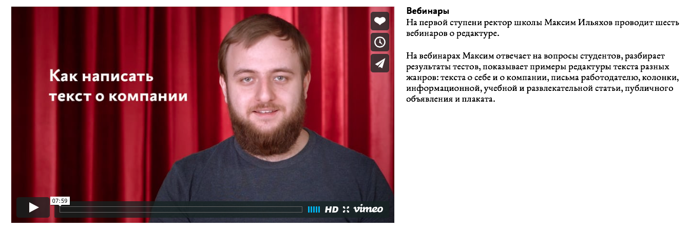 Максим Ильяхов обращается к посетителям «Школы редакторов»