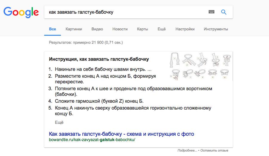 Как с помощью Google создавать потрясающий контент: 7 способов
