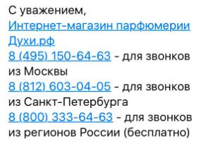 7-sovetov-email_2