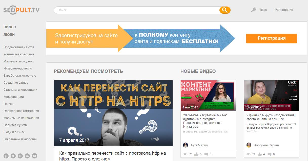 SeoPult.tv — сайт с видеороликами компании SeoPult