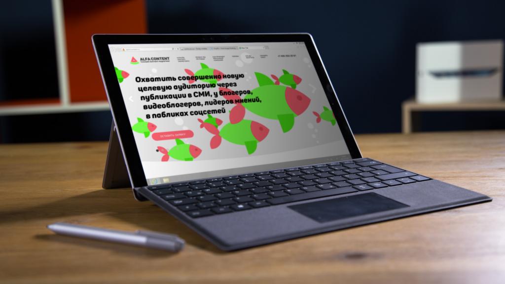 «Альфач»: маркетинговый аудит вашего сайта