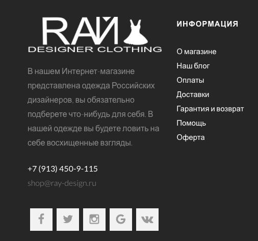 Маркетинговый аудит сайта интернет-магазина ray-design.ru   Блог ... 7e41df99a30