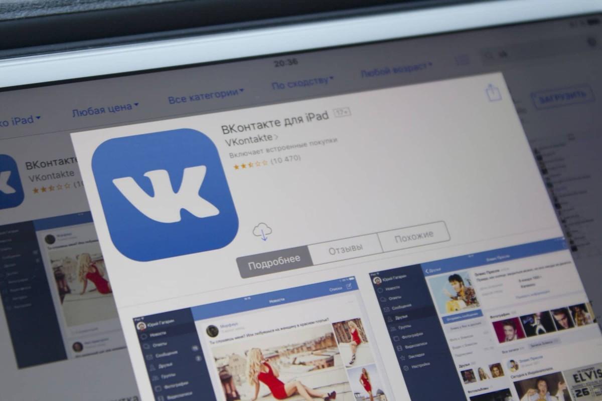 Продвижение бизнеса во ВКонтакте