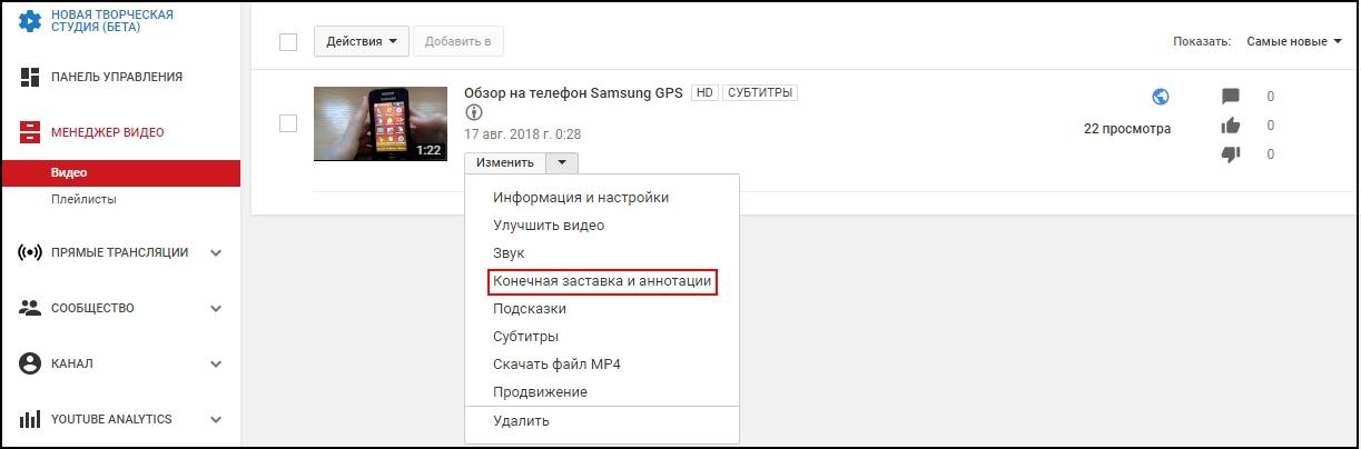 Оптимизация видео на YouTube. Подробная инструкция